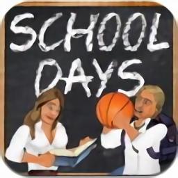 学校的日子游戏(日在校园)
