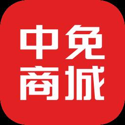 中免商城app