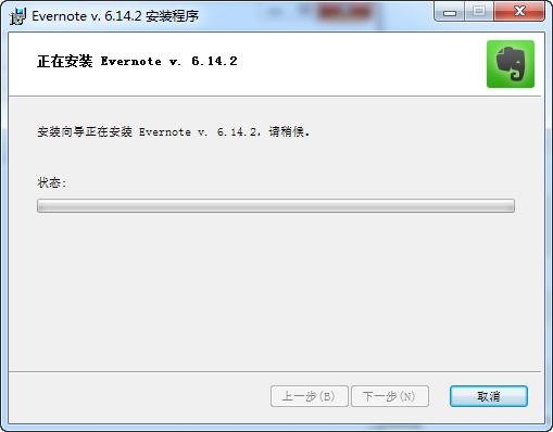 印象笔记(evernote) v6.14.2.7587 官方中文版 2