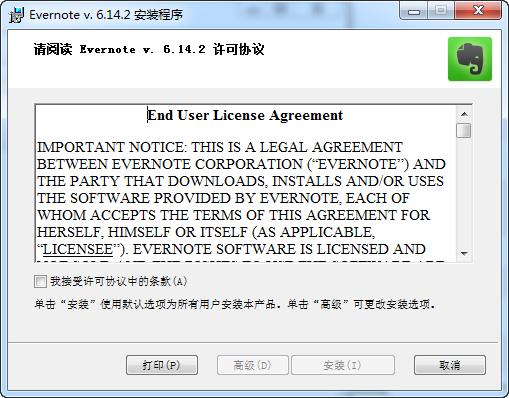 印象笔记(evernote) v6.14.2.7587 官方中文版 3