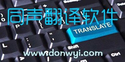 同声翻译软件
