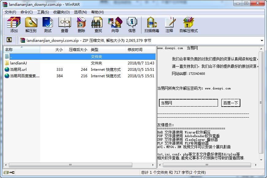 蓝点按键软件 v2.3.2 绿色版 0