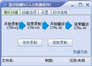 蓝点按键软件 v2.3.2 绿色版 1