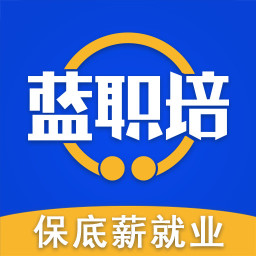 蓝职培app
