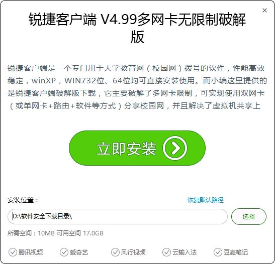 锐捷3.95免费版 v3.95 绿色版 0