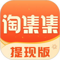 淘集集提现版app