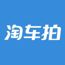 淘车拍软件(二手车交易)