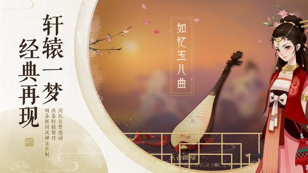 轩辕剑龙舞云山测试服 v1.0.0 安卓版3