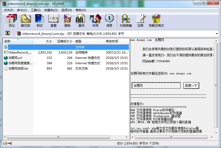 摄像头录像精灵(videorecorder) v2.65 免费版 0