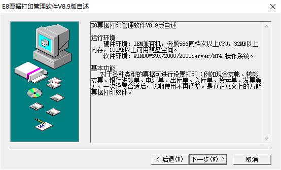 e8万能票据打印软件破解版 v8.9 安装版 0
