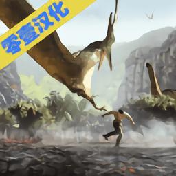 侏罗纪恐龙岛生存游戏