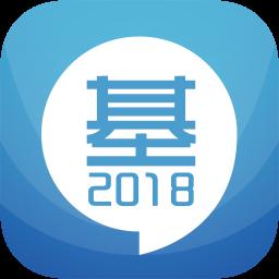 2018基金从业考试app