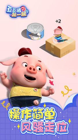 猪呆萌可爱卡通图片