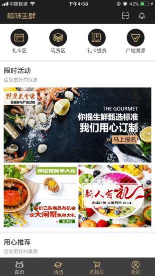 北京极味生鲜 v1.0.3 安卓版 0
