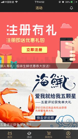 北京极味生鲜 v1.0.3 安卓版 1