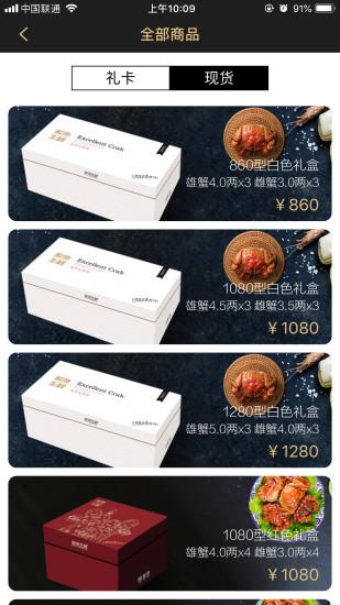 北京极味生鲜 v1.0.3 安卓版 2