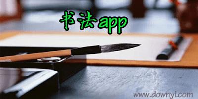 书法app