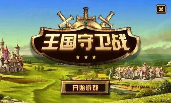 王国守卫战游戏 v1.0.7 安卓版 1