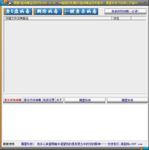 画星u盘病毒监控软件
