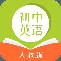 初中英语人教版软件