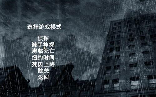 马克思佩恩2中文版 电脑版 0