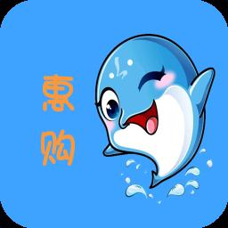 海豚惠购手机版