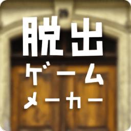 逃脱游戏制作商中文版