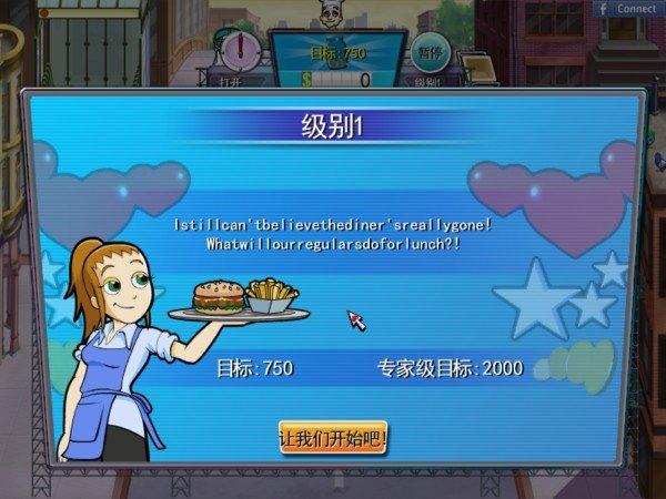 美女餐厅5中文版 免费版 3