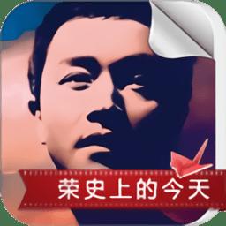 荣史上的今天app