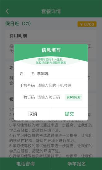 考啦考啦官方最新版 v4.9.8 安卓版 0