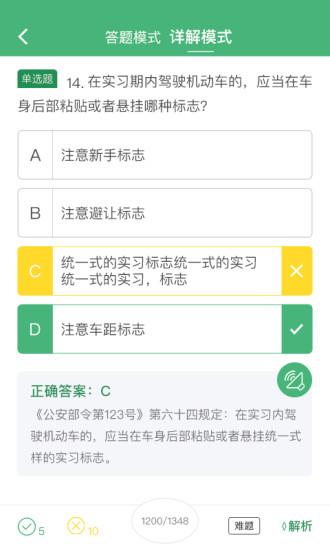 考啦考啦官方最新版 v4.9.8 安卓版 1