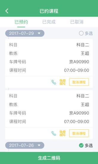 考啦考啦官方最新版 v4.9.8 安卓版 2