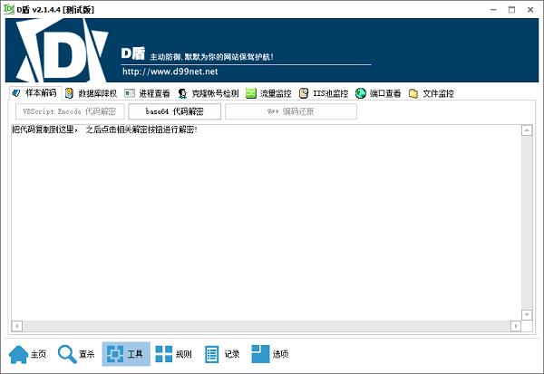 d盾web查杀软件