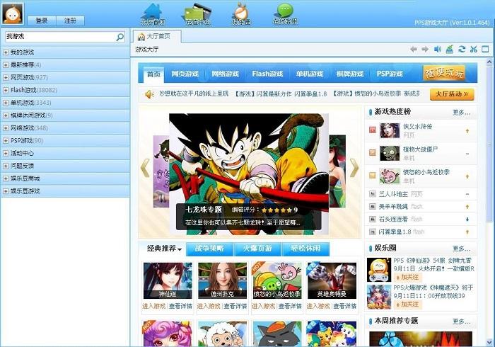 pps网页游戏平台