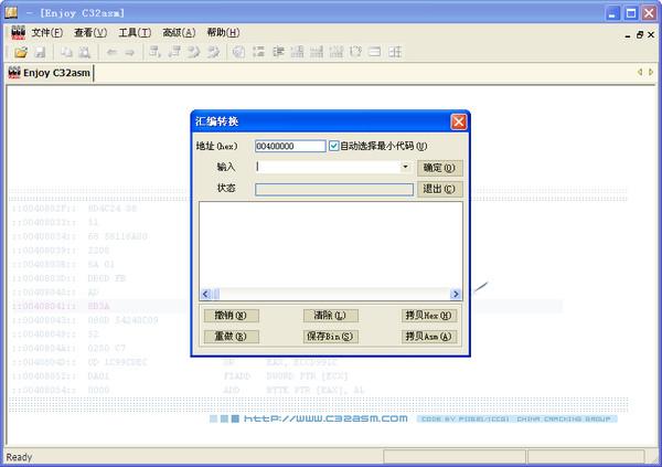 c32asm64位 v0.1020 免费版 0