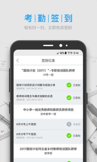 研修宝app学员端 v1.3 安卓版 0