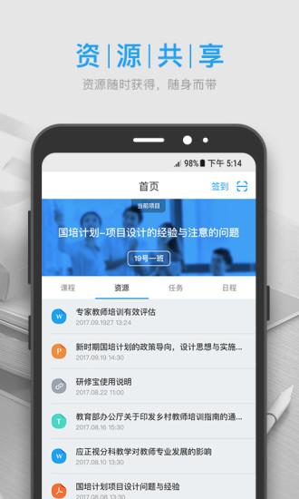 研修宝app学员端 v1.3 安卓版 2