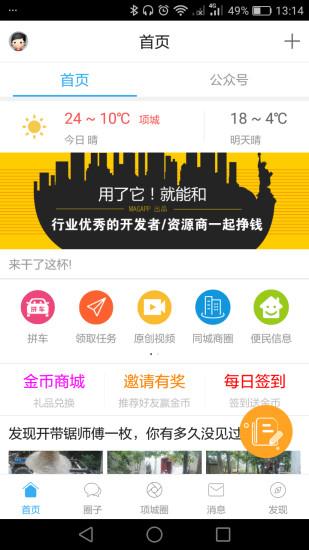 项城论坛app v4.40 安卓版 0