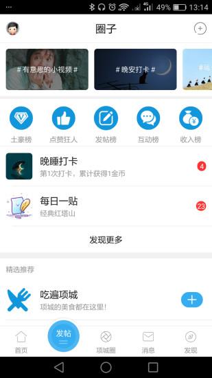 项城论坛app v4.40 安卓版 2