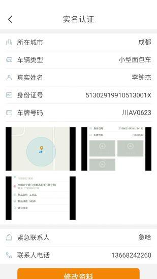 优速配送司机客户端 v2.1.0 安卓版 0