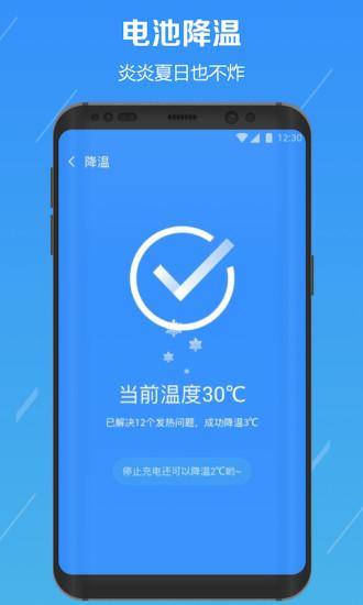 """""""电池降温医生app下载""""/"""