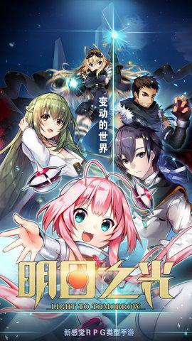 游戏打造全新二次元末日世界,以经典的回合制战斗玩法为主,百变的武器