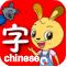 巧兔识字(儿童识字软件)