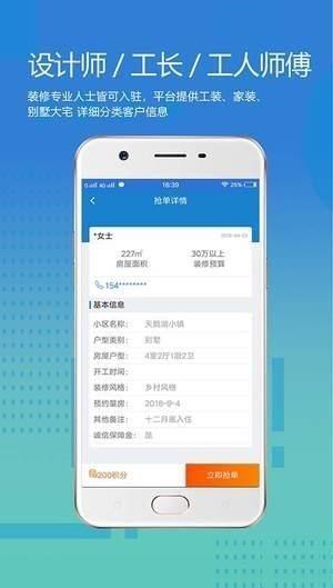 大鱼装修接单软件 v1.12 安卓版 0