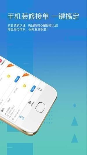 大鱼装修接单软件 v1.12 安卓版 2