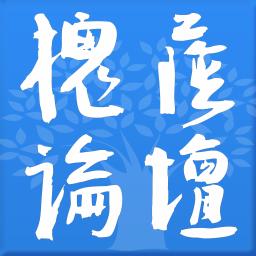 孝感槐荫论坛
