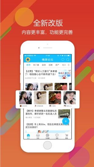 槐荫论坛app下载