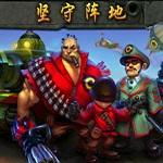 坚守阵地1中文版