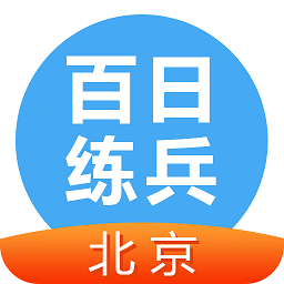 北京百日练兵
