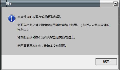 移动加密软件 v1.0 绿色版 0